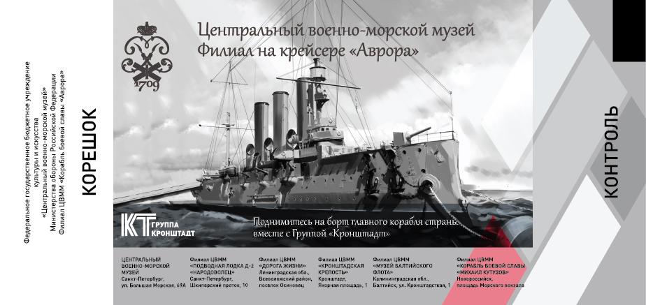 Аврора музей билеты царь эдип спектакль билеты